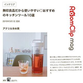 冷水筒/麦茶/RoomClip mag/掲載ありがとうございます/無印良品...などのインテリア実例 - 2019-05-02 03:45:35