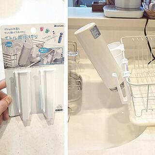 キッチン/新商品買ったよ!/水筒の乾燥/便利グッズ/ボトル用水切りのインテリア実例 - 2019-04-25 13:54:40