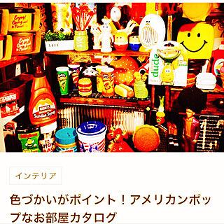 雑貨大好き♡の人気の写真(RoomNo.3107014)