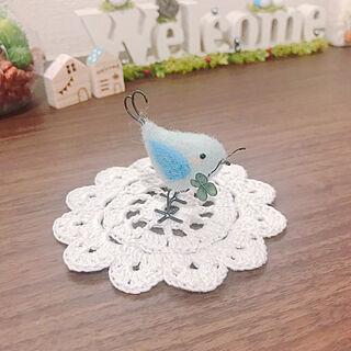 小鳥さん/kotoriさん作水色のとりさん/kotoriさんの作品♡/RCの出会いに感謝♡/minneで購入♡...などのインテリア実例 - 2019-12-21 21:26:17