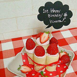 女性42歳の家族暮らし、イチゴのケーキに関するMikaさんの実例写真