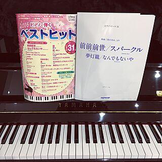 リビング/RADWIMPS/ピアノ/白黒のインテリア実例 - 2017-01-11 21:58:43