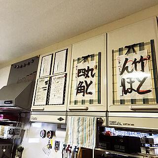キッチン/通信/習字/ラッピングペーパー/ランチョンマット...などのインテリア実例 - 2018-03-09 13:10:03