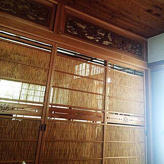 壁/天井/欄間/簾戸/建具/和室...などのインテリア実例 - 2017-05-02 10:52:06
