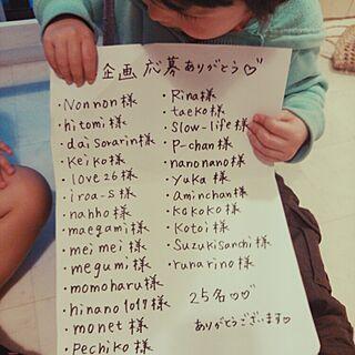 女性家族暮らし、お名前確認お願いします♡に関するharukokomamさんの実例写真