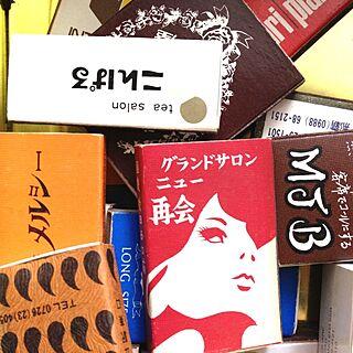 レトロ/昭和レトロ/マッチのインテリア実例 - 2013-07-21 11:40:48