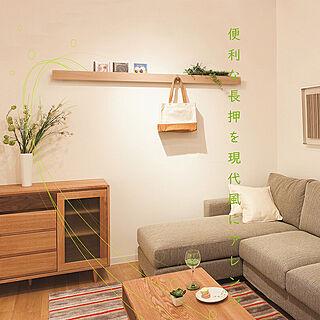 なげし/長押/かばん掛け/掛ける/壁につける家具...などのインテリア実例 - 2021-01-28 18:00:18