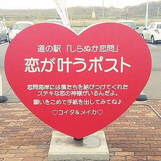 壁/天井/道の駅/のんびりまったり♪/インテリアじゃなくてごめんなさい/RCの皆さまに感謝♡...などのインテリア実例 - 2015-05-10 12:04:45