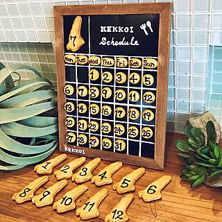 オーダー品/スケジュールボード/フェイククッキーマグネット/フェイククッキー/手作りカレンダー...などのインテリア実例 - 2020-07-08 01:26:37