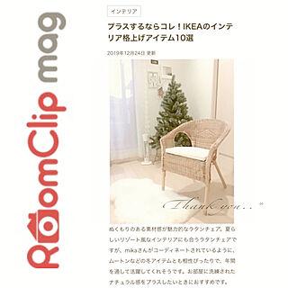 IKEA大好き/ムートンラグ/ラタンチェア/掲載ありがとうございます♡/RoomClip mag 掲載...などのインテリア実例 - 2020-01-23 23:42:40