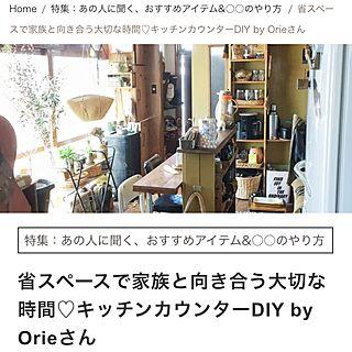 女性37歳の家族暮らし、インスタ▶︎orisuke0209に関するOrieさんの実例写真