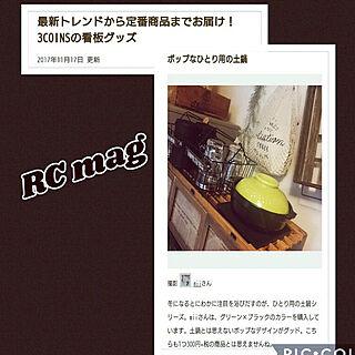 キッチン/RC mag に掲載して頂けました♪/RoomClip mag/3coios/土鍋...などのインテリア実例 - 2017-11-18 11:12:50