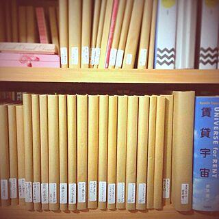 棚/本棚/ブックカバー/模造紙のインテリア実例 - 2013-06-21 18:37:43