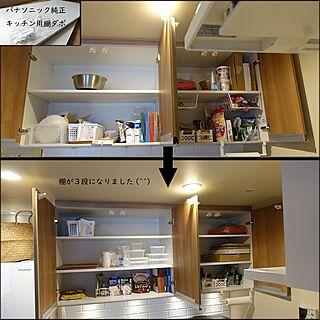 パナソニックキッチン/棚増設/カップボード収納/キッチンのインテリア実例 - 2020-06-04 21:07:26