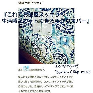 机/2019.05.05/mag掲載/RoomClip mag/カメレオン...などのインテリア実例 - 2019-05-05 23:07:08
