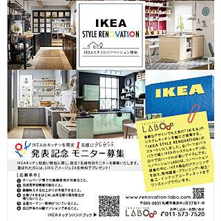 IKEA/IKEAキッチン/マンションリノベーション/札幌リノベーション/漆喰...などのインテリア実例 - 2019-08-16 05:40:34
