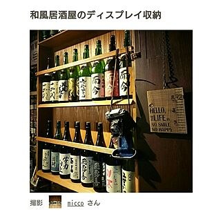 RoomClip mag/酒棚/コレクション/81組/RC福島支部...などのインテリア実例 - 2016-12-05 21:13:11