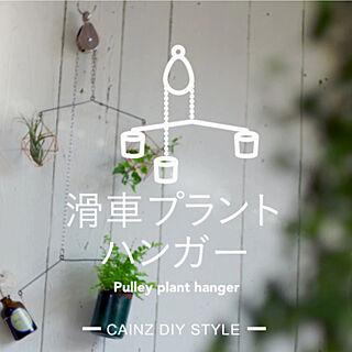 diystyle/DIYレシピ/diyrecipe/DIYアイデア/diyideas/DIY...などのインテリア実例 - 2018-03-29 11:48:45