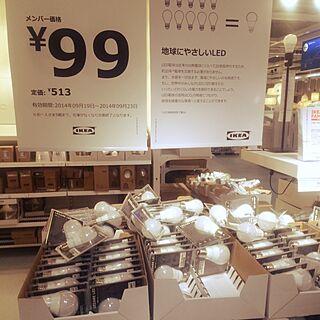 男性32歳の家族暮らし、IKEAのLED電球に関するgizanagatoさんの実例写真