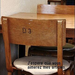女性48歳の家族暮らし3LDK、好きな雰囲気の椅子に関するtakimoto-manamiさんの実例写真