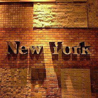 New York/レンガ/お店/アルファベットオブジェ/部屋じゃないのインテリア実例 - 2016-09-24 15:27:46