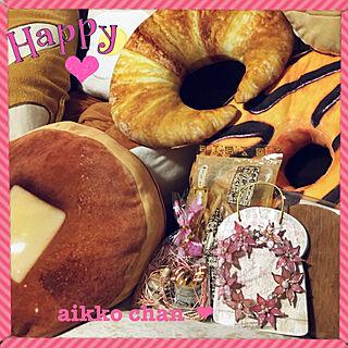 ベッド周り/パンクッション/パン/まるでパンシリーズ/2017.11.18...などのインテリア実例 - 2017-11-18 12:34:43