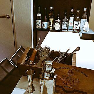 キッチン/お酒ボトル/お酒/シェイカー/カクテルセット...などのインテリア実例 - 2016-04-14 09:29:09