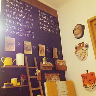 壁/天井/黒板DIY/ポストカード/アニマルお面/レトロ...などのインテリア実例 - 2017-04-12 22:15:13