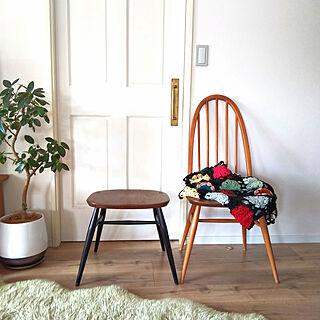 椅子/アーコールチェア/スツールにリメイク/フランスゴムの木/グラニーブランケットのインテリア実例 - 2018-10-19 09:18:23