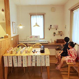 浴衣/夏の思い出/ダイニングテーブル/電子ピアノ/腰壁...などのインテリア実例 - 2021-09-11 17:56:54