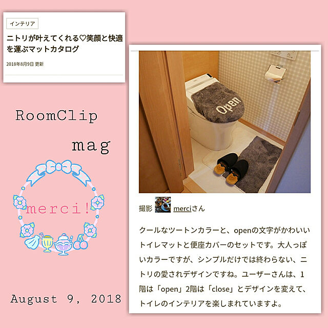 Bathroom/RoomClip mag/RoomClip mag 掲載/ニトリ/ニトリのトイレマット...などのインテリア実例