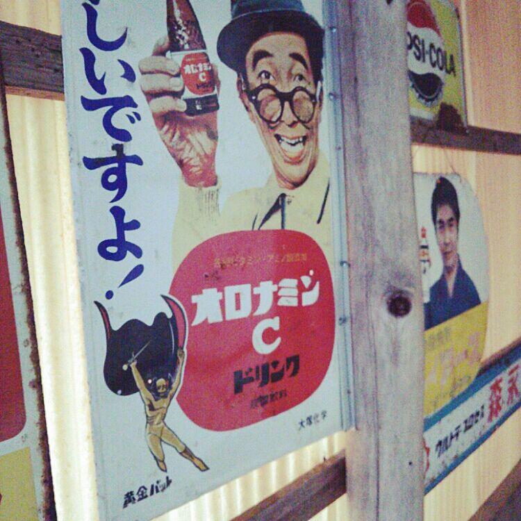 昭和レトロ酒場等によく飾られているブリキ看板!飾るだけで昭和の街並みにタイムスリップしたような感じに♪