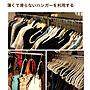 女性家族暮らし4LDK、バック収納寝室やバック収納やハンガー収納や掛ける収納などに関するyukikoさんの実例写真