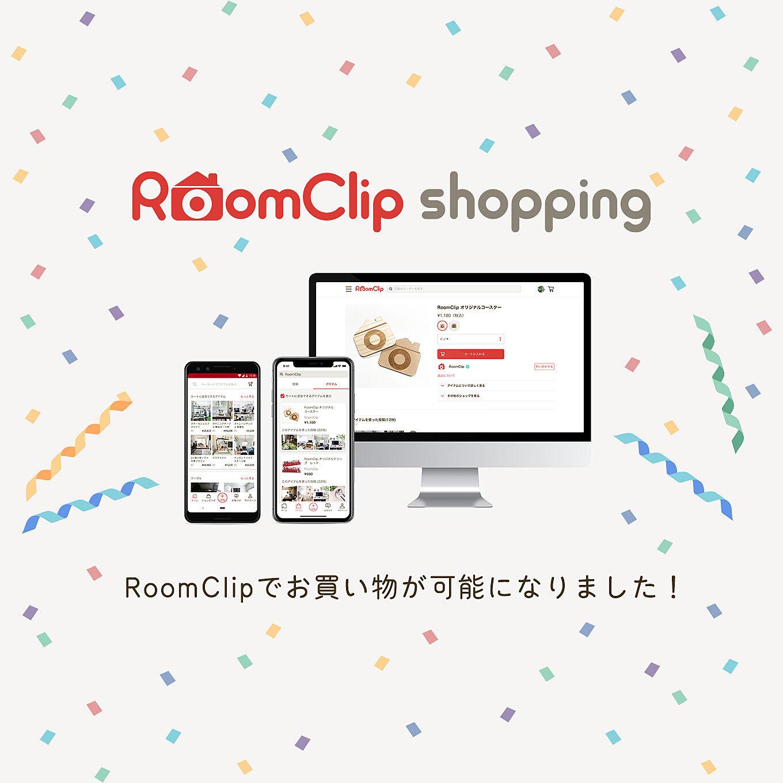 「RoomClipショッピング」サービス開始!オープン記念キャンペーン情報も☆