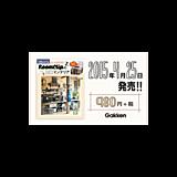 インテリアムック本「RoomClipのDIYインテリア」発売!