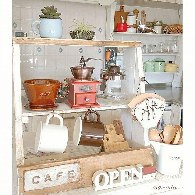 Kitchen,マグカップ,コーヒーミル,コーヒーサーバー,コーヒードリッパー,ホーローケトル,すべてニトリ!,カフェコーナー maminの部屋
