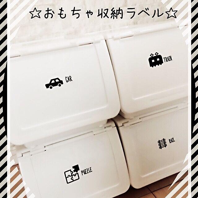 My Desk,モノトーン,おもちゃ収納,収納ラベル,子供部屋,ラベル販売,自作ラベル Sachikikiの部屋