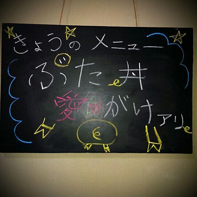 Lounge,黒板,今日の夕飯メニュー tibiの部屋