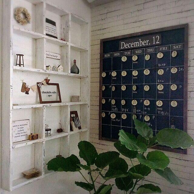 Lounge,カレンダー,カレンダーDIY,フレームはmtCASA錆,mtCASA SHEET,飾り棚DIY,IKEA観葉植物,ブログ更新しました╰(*´︶`*)╯ chocolate-cafeの部屋