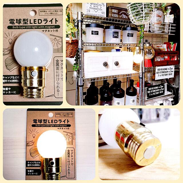 Kitchen,キャンドゥ,CAN DO,100均,電球型LEDライト,マグネット付き,インスタ→kuming933 kumingの部屋
