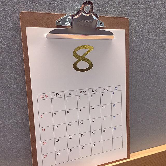 My Shelf,カレンダー,無印良品 壁に付けられる家具,壁につけられる家具,ペンコのクリップボード,ペンコ文具,子供と暮らす kurashi.naturalの部屋