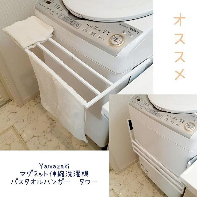 Bathroom,買ってよかったもの,山崎産業,yamazaki tower,バスタオルハンガー,マグネット,オススメ,伸縮タオルハンガー,訪問ありがとうございます♡,コメントお気遣いなく♡,イベント参加,みなさまに感謝♡,ありがとうございます♡,TOWER suzuの部屋