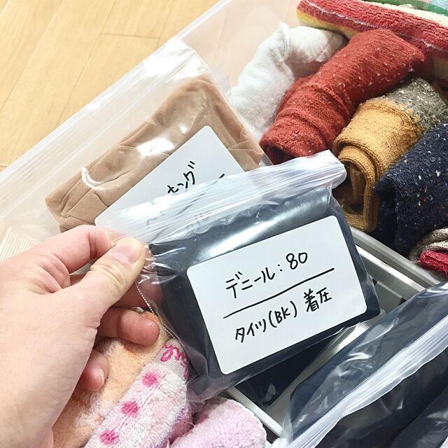 My Shelf,クローゼット収納,タイツ,靴下,下着収納,引き出し収納,収納,賃貸 ,100均 negimeiの部屋