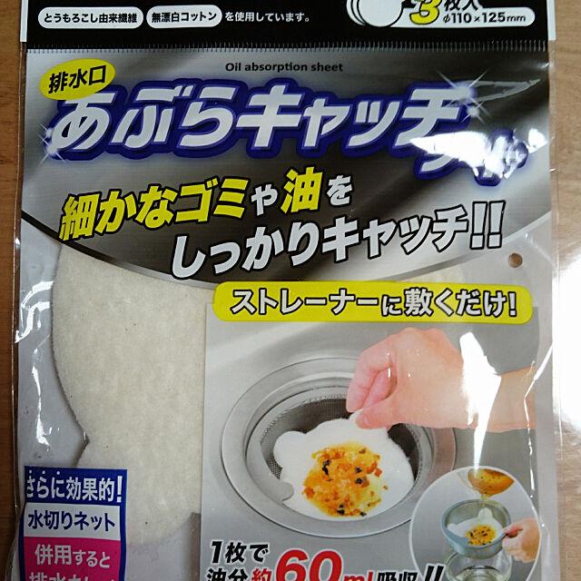 Kitchen,掃除,団地住まい,排水口のごみ受け miyumiyuの部屋