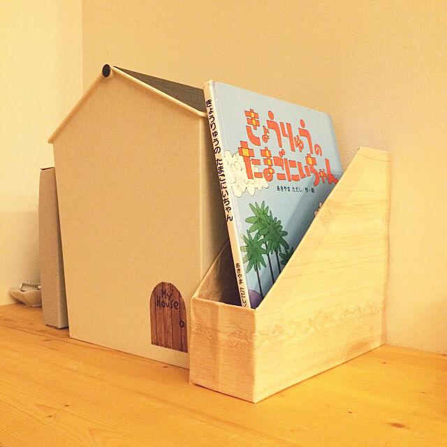 My Shelf,お家型ゴミ箱,ダイソーゴミ箱,絵本置場,牛乳パック,リメイクシート,牛乳パックのファイルボックス,牛乳パックリメイク,こどもと暮らす。 machiの部屋